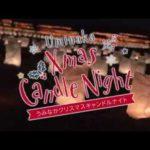 2019年も開催!海の中道海浜公園のイルミネーションイベント『うみなかクリスマス キャンドルナイト』