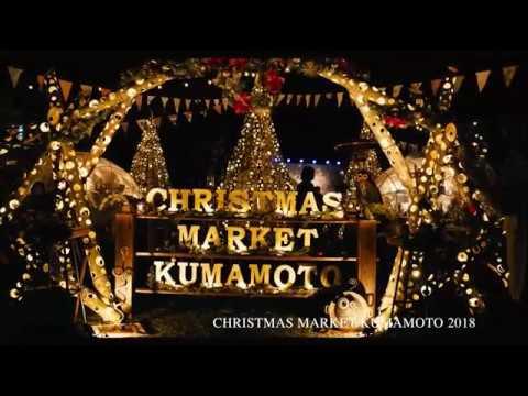 CHRISTMAS MARKET KUMAMOTO2019(熊本) | クリスマスマーケット開催情報
