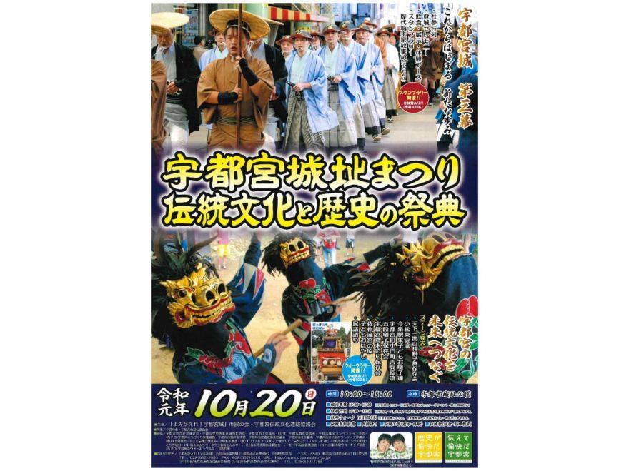 宇都宮城址まつり 伝統文化と歴史の祭典 2019年祭りイベント情報(栃木)