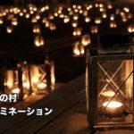 ハイジの村(山梨) | 2020年イルミネーション・ライトアップ情報