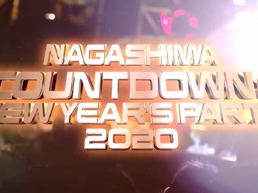 ナガシマスパーランド2019-20年(三重) | 年越しカウントダウン情報