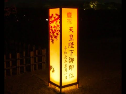 岡山後楽園(岡山)|2020年ライトアップイベント情報
