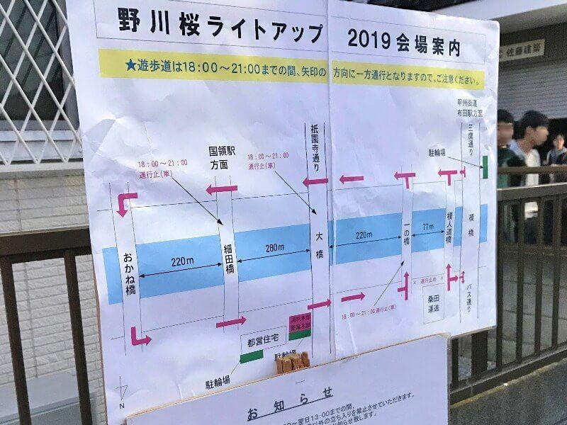 野川ライトアップ_会場順路マップ