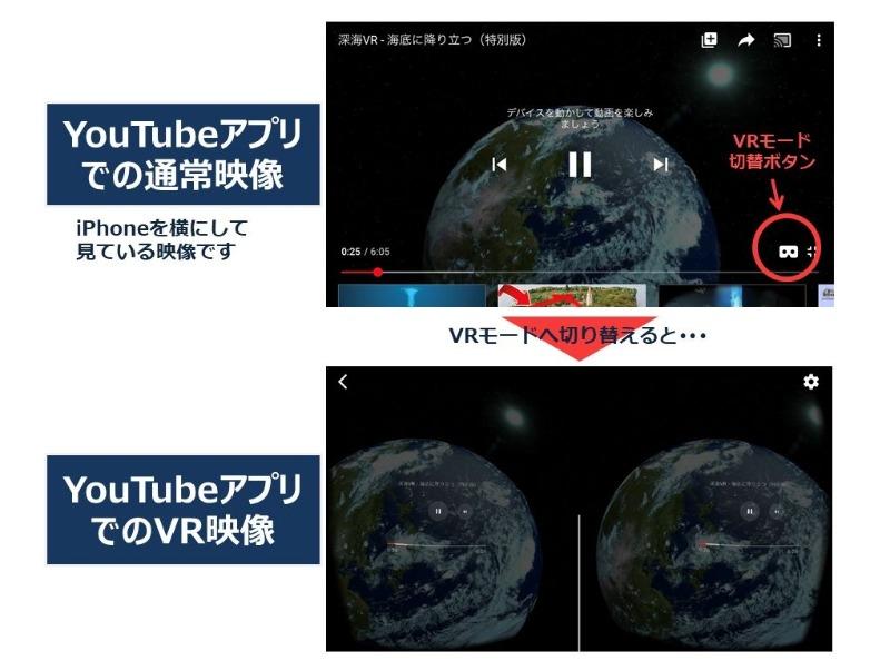 vrmode_youtube