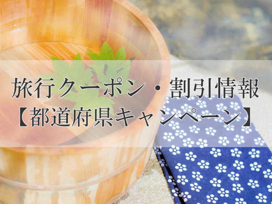旅行クーポン_割引情報_cover