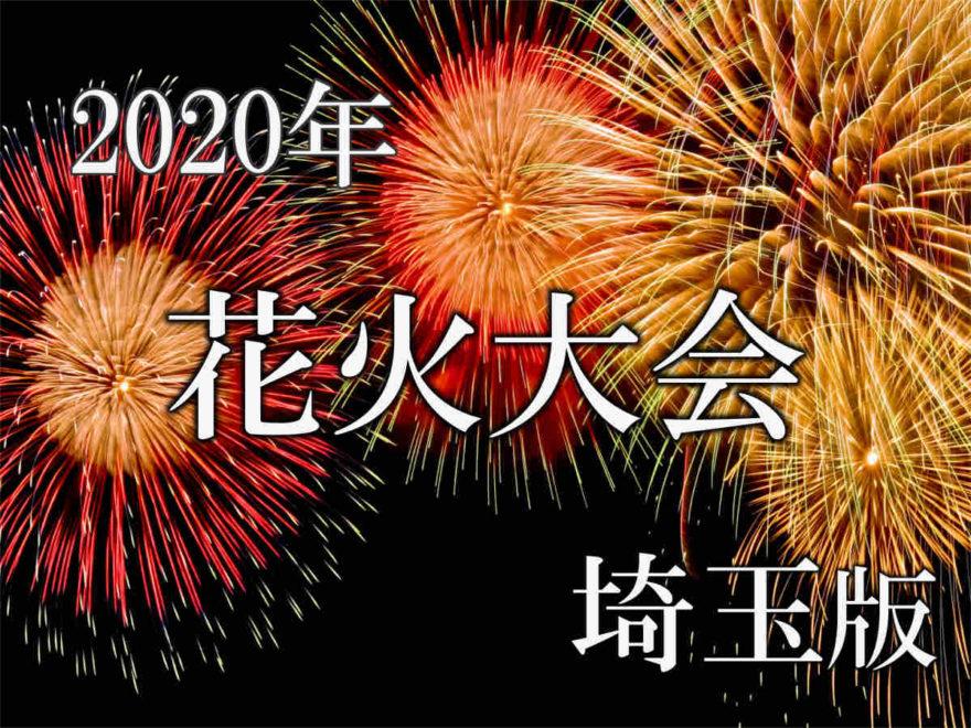 200615_花火特集カバー画像(埼玉)