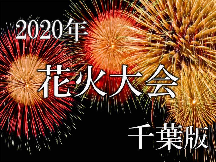 200615_花火特集カバー画像(千葉)