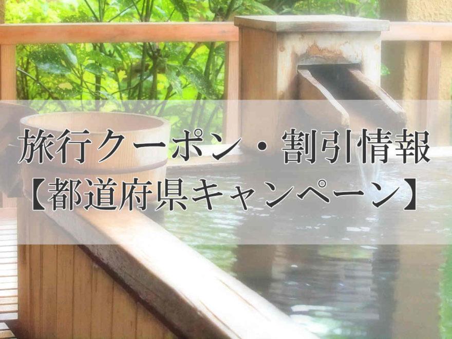 旅行クーポン_割引情報_cover_001