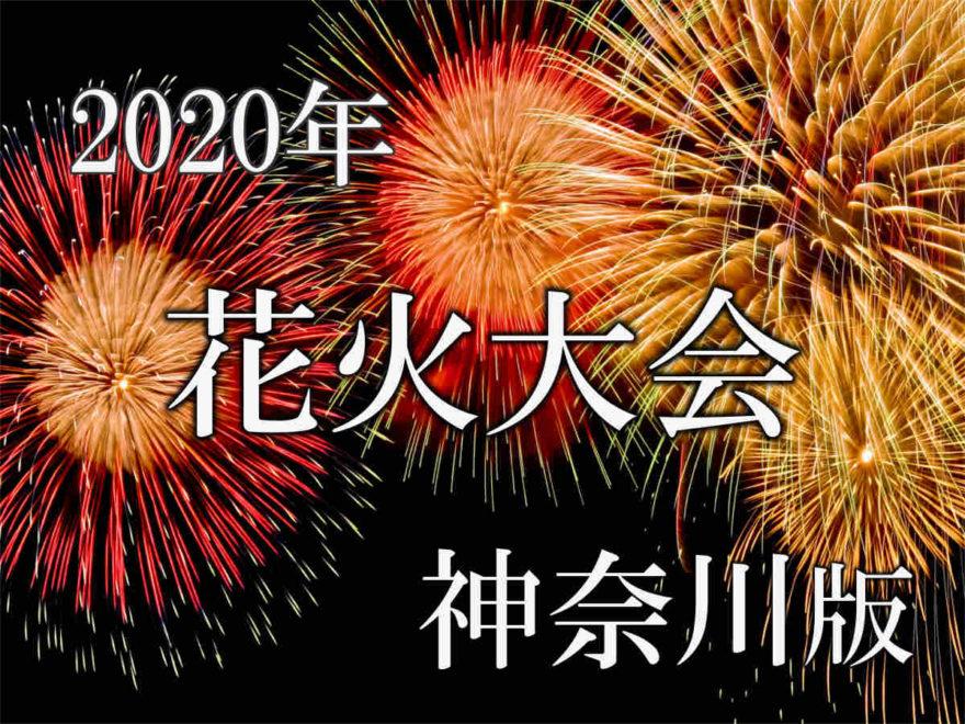 200615_花火特集カバー画像(神奈川)