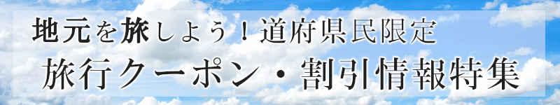 200626_都道府県_旅行クーポン_特集バナー_001
