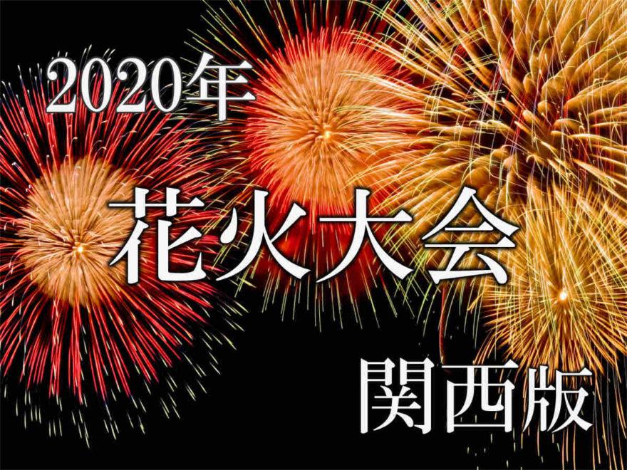 200615_花火特集カバー画像(関西)