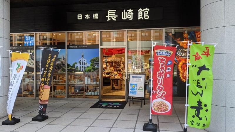 アンテナショップ(長崎)