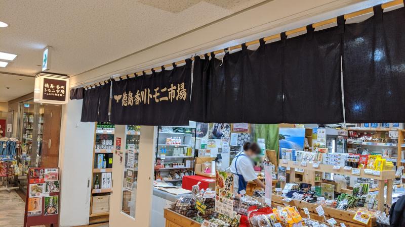 アンテナショップ(徳島・香川)