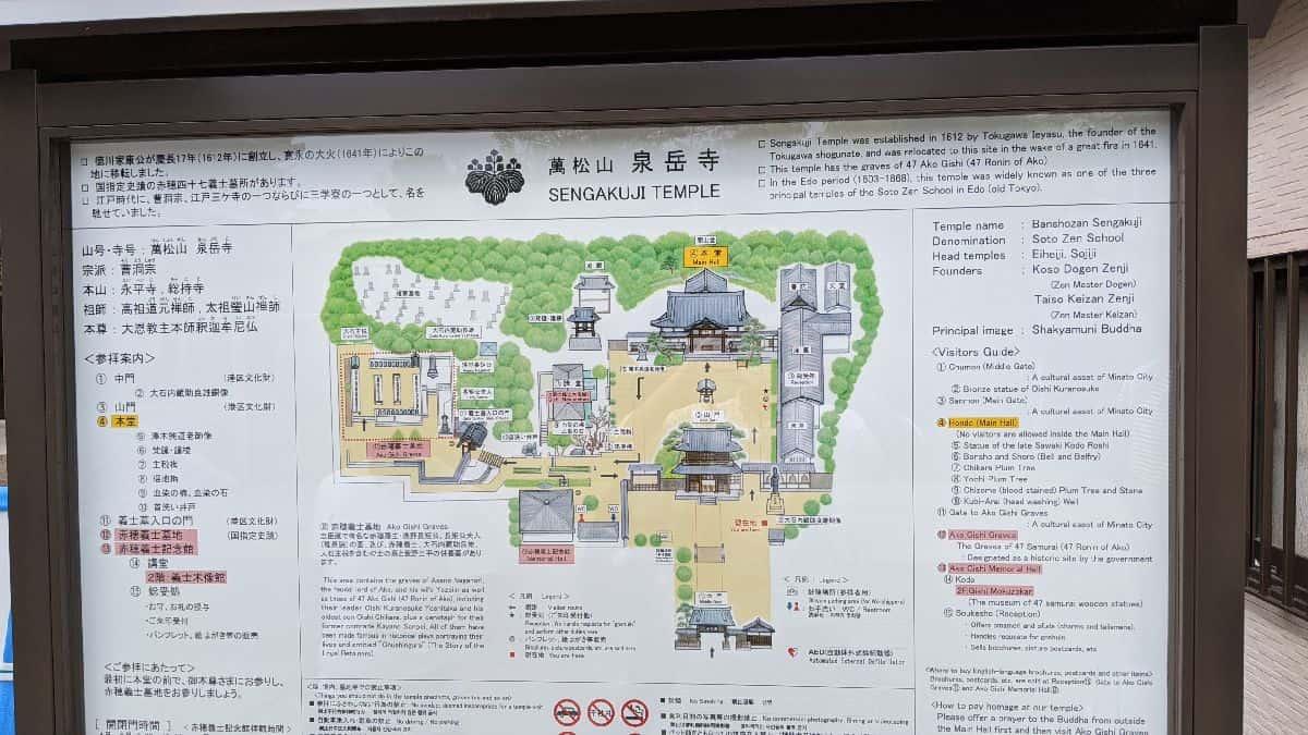 泉岳寺案内図