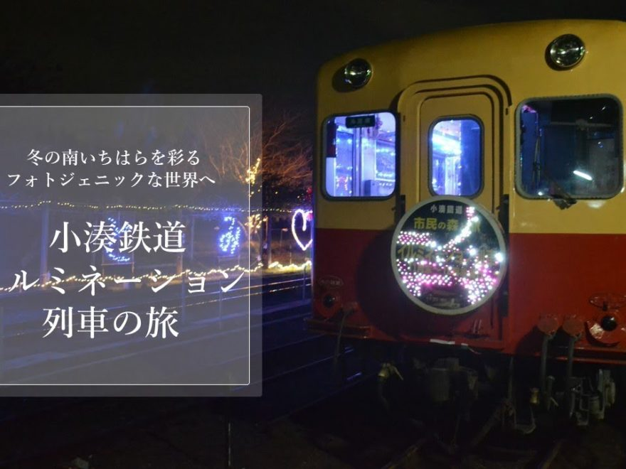 小湊鉄道(千葉) | 2020年イルミネーション・ライトアップ情報