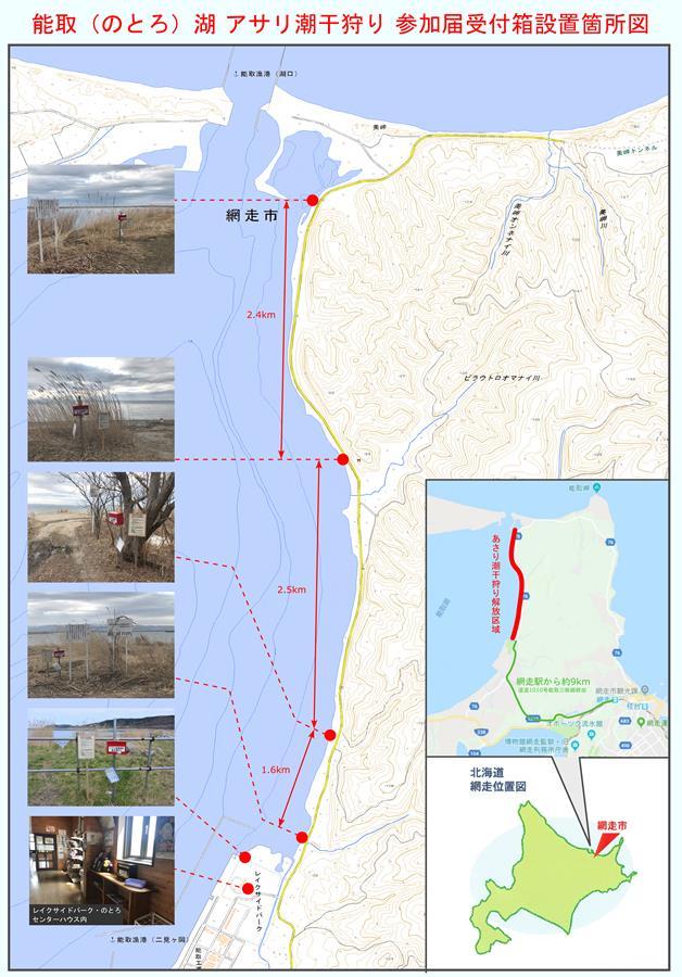 能取湖潮干狩り場地図