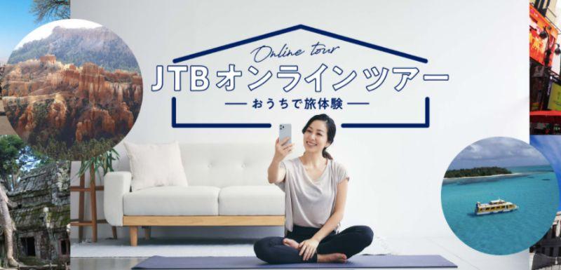 JTB_オンラインツアー