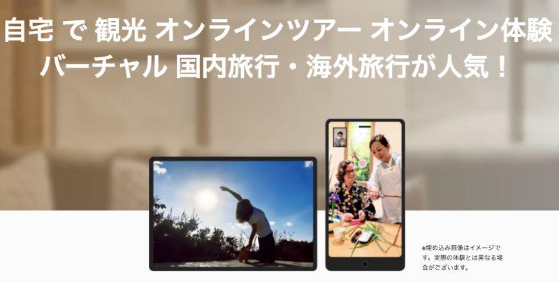 アクティビティジャパン_オンライン体験